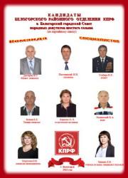 Белогорск кандидаты с рамкой