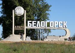 Белогорск
