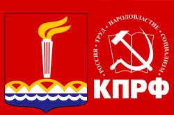В Свободном прошла конференция КПРФ