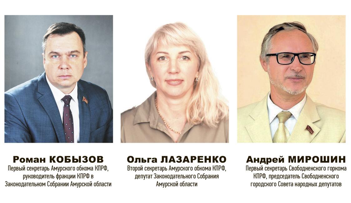Кобызов, Лазаренко и Мирошин — лидеры списка КПРФ в Заксобрание Приамурья 2021 года