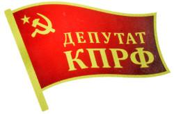 Значок депутат-КПРФ