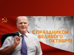Зюганов-с-праздником-великого-октября