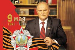 Зюганов-9-мая