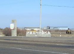 Ивановка-осень