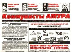 Коммунисты Амура