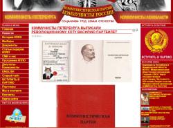 Коммунисты России