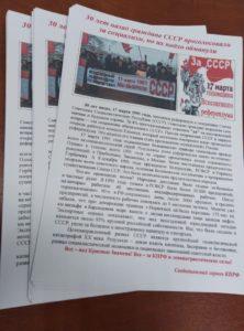 17 марта 1991 года прошёл референдум о сохранении Советского Союза