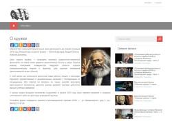 Марксистский-кружок-на-сайте