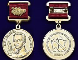 Медаль-200-лет-Лермонтову