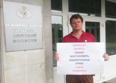 Коммунисты Приамурья провели пикеты в поддержку Павла Грудинина