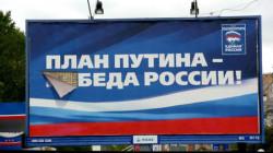 План Путина - беда России