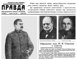 Правда-1945