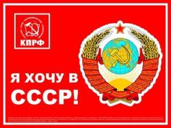 Россияне симпатизируют советской системе больше, чем нынешней