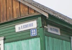 Серов-и-Осипенко-улицы