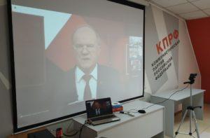 Амурские коммунисты приняли участие во всероссийском онлайн-совещании актива КПРФ