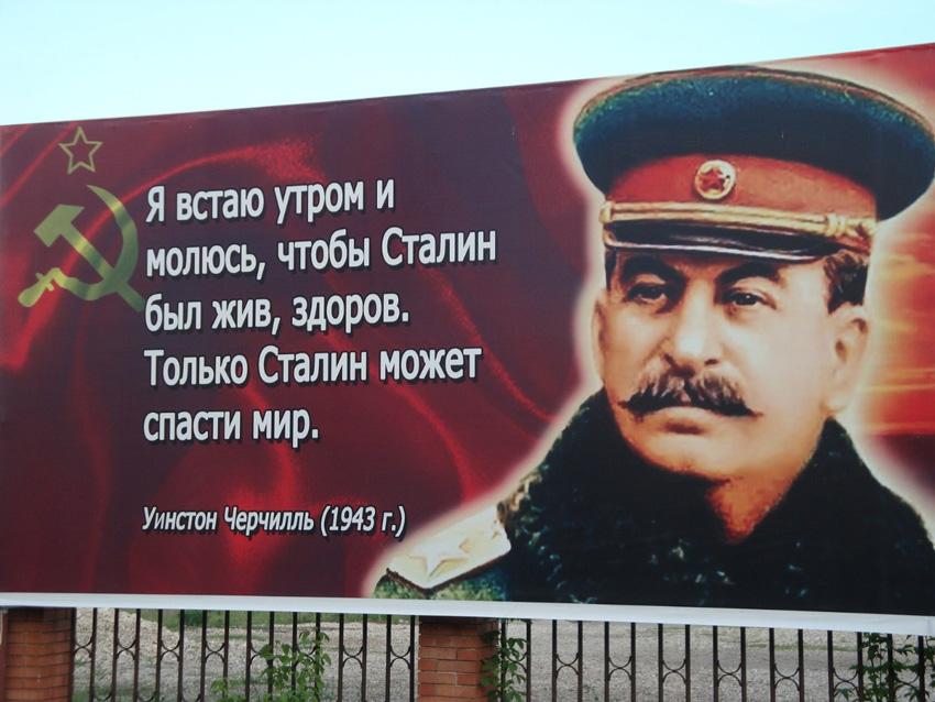 Картинки со сталиным с надписями, сторона открытки новый