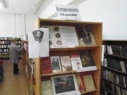 выставка в свободненской библиотеке про комсомол