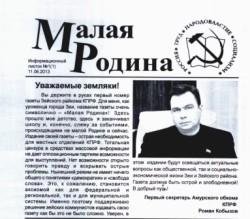 газета 1