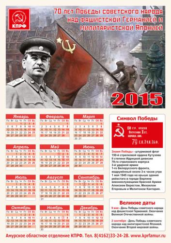 календарь2015