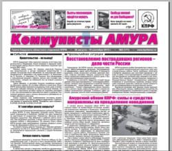 коммунисты амура №5