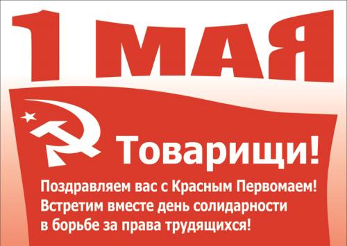 Картинки по запросу День международной солидарности трудящихся КПРФ картинки