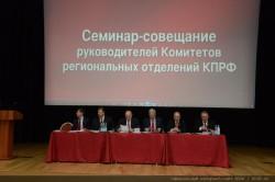 семинар-совещание руководителей Комитетов региональных отделений КПРФ