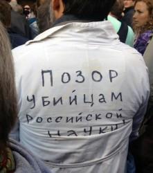 Закон о РАН принят в третьем чтении. Только фракция КПРФ голосовала против