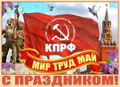 Поздравление с Первомаем председателя ЦКРК КПРФ Иванова