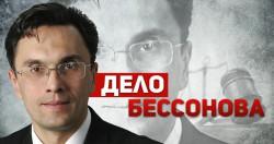 0ea01a_delo_bessonova