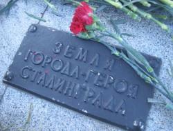 Героям Сталинграда слава!