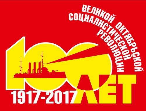 Октябрь 1917-го – прорыв к социализму!