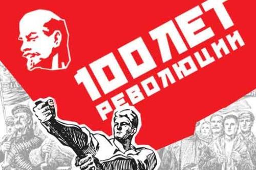 Картинки по запросу 100-летие Великой октябрьской революции картинки