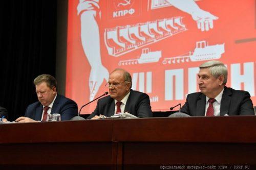 Состоялся VII (мартовский) совместный Пленум ЦК и ЦКРК КПРФ