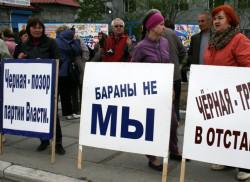 «Мы не бараны», «Чёрная – позор партии власти!», «Чёрную в отставку!»