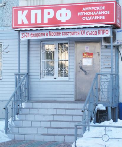 Делегаты Амурского отделения КПРФ примут участие в работе 15-го Съезда Коммунистической партии Российской Федерации