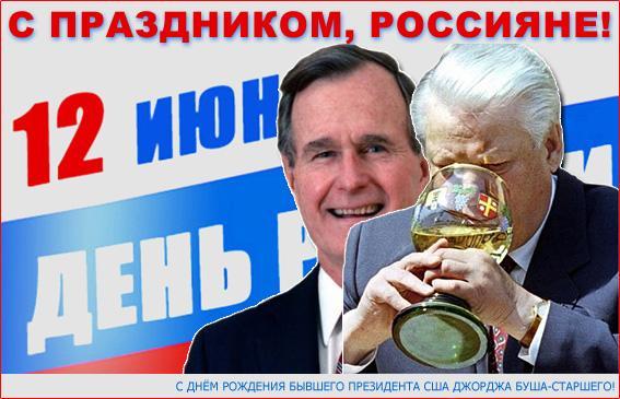 http://kprfamur.ru/wp-content/uploads/12june.jpg