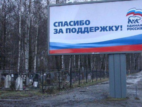 Депутаты-«единороссы» забыли о народе