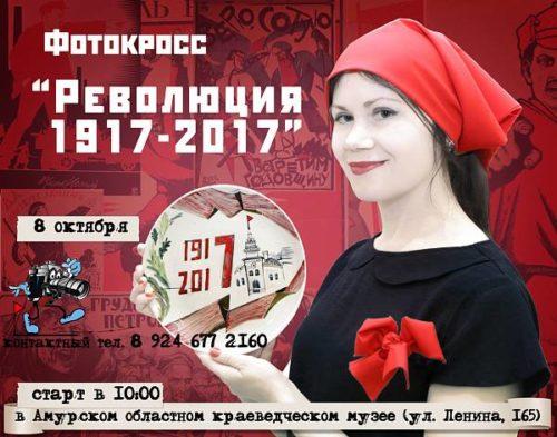 Амурское фотографическое общество приглашает принять участие в Фотокроссе «Революция 1917-2017»