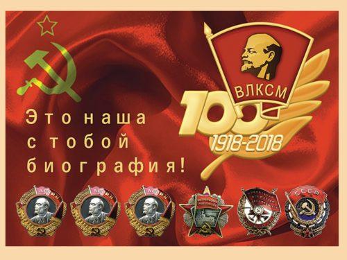 Поздравление ЦКРК со 100-летием Ленинского Комсомола