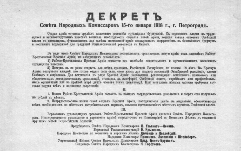 Картинки по запросу «Декрет об организации Рабоче-крестьянской Красной армии и флота»