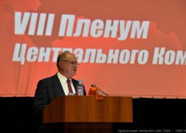 О новых формах работы КПРФ в борьбе за власть трудящихся