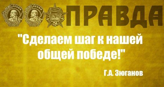 «Сделаем шаг к нашей общей победе!»