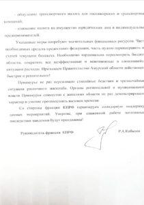 Фракция КПРФ в Законодательном собрании Амурской области обратилась к губернатору с предложениями мер поддержки жителей