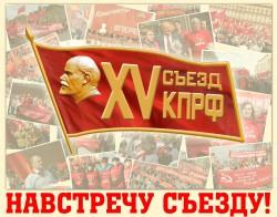 Делегаты Амурского отделения КПРФ примут участие в работе 15-го Съезда КПРФ