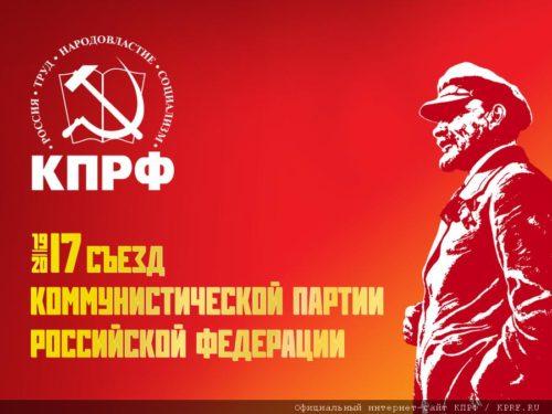 Коммунистическая партия Российской Федерации провела XVII съезд
