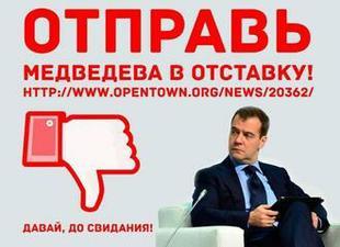 Правительство — в отставку! То, что оно творит разрушает Россию более, чем любые санкции