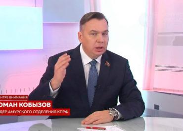 Роман Кобызов: «Программа КПРФ, рано или поздно, пробьет себе дорогу»