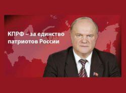 КПРФ – за единство патриотов России