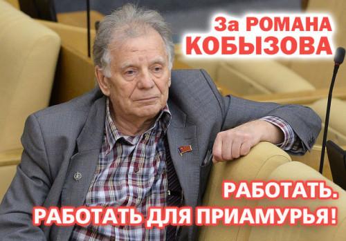 Alferov-za-Kobyzova