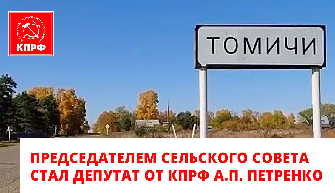 Депутат от КПРФ стал председателем сельского Совета в Белогорском районе